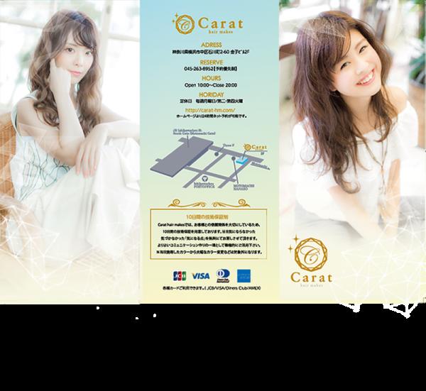 美容室キャラット様リーフレットHair Salon CARAT Leaflet