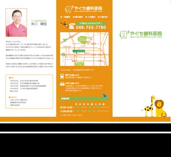 歯科医院リーフレットDENTAL CLINIC Leaflet