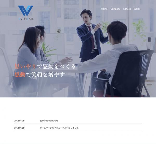 ウェブ制作会社エヴァンタイユ株式会社様コーポレートサイトWeb Consulting  EVENTAIL Web Site