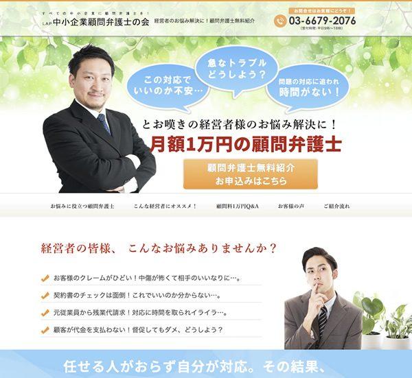 弁護士事務所ポータルサイト中小企業顧問弁護士の会様サイトLawer Office Web Site