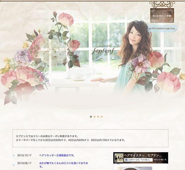 美容室様ウェブサイトhair salon Web Site