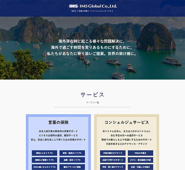 海外旅行サービスWeb Site