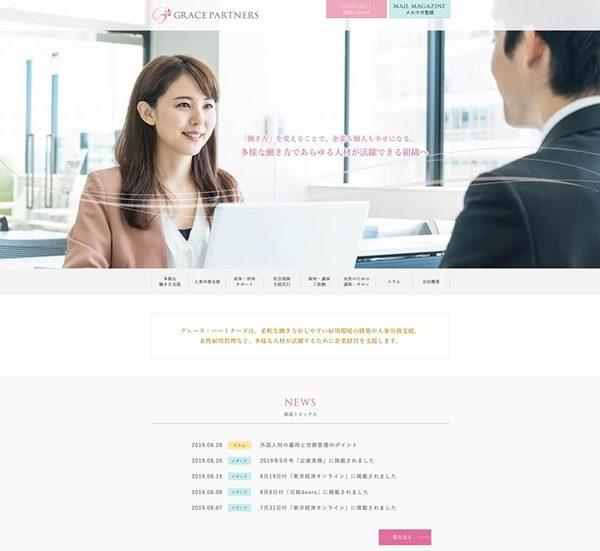 社労士事務所グレースパートナーズ様コーポレートサイトCompany worker office GRACE PARTNERS Web Site