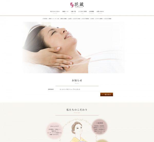 エステサロン花蔵様ウェブサイトEsthetic Salon HANAKURA Web Site
