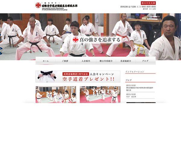 極真空手道場様ウェブサイトKarate Gym KYOKUSHIN Web Site
