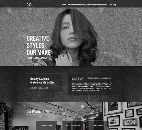 美容室kivi様ウェブサイトHair Salon KIVI Web Site