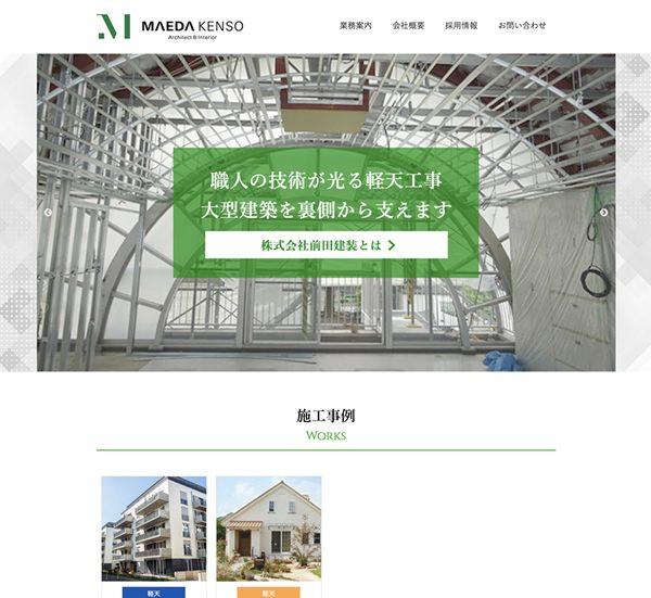 建築・内装工事会社様コーポレートサイトArchitecture & Interior Company Web Site