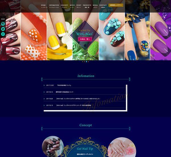 ネイルサロンウィズネイル様通販サイトNail Salon WITH NAIL Web Site