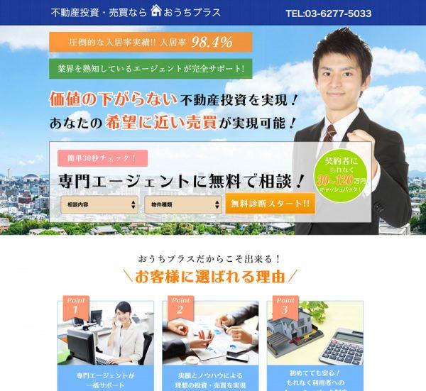 不動産会社おうちプラス様ランディングページReal Estate Office OUCHI PLUS Landing Page