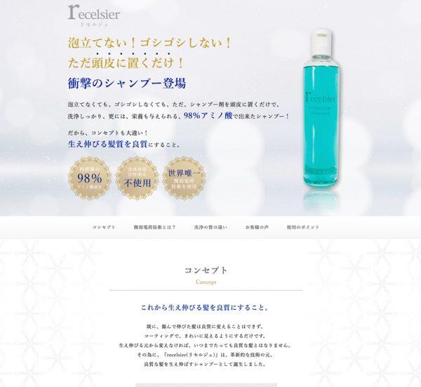 美容関連会社様ウェブサイトBeauty Manufacturers Web Site