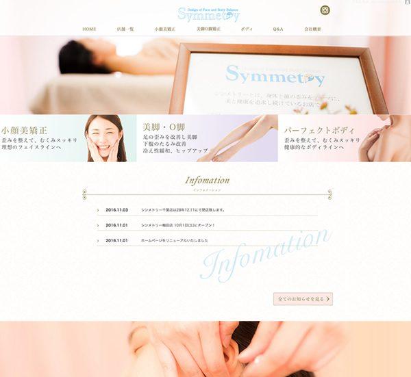 エステサロンシンメトリー様ウェブサイトEsthetic Salon SYMMETORY Web Site