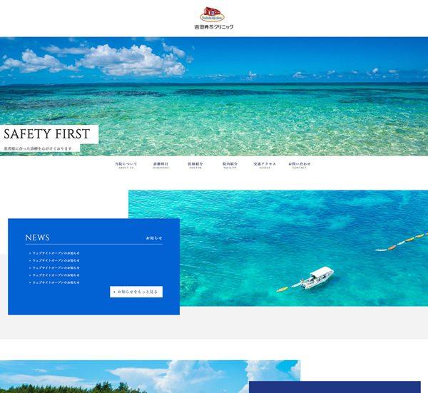 クリニック吉田機司クリニック様ウェブサイトYOSHIDA CLINIC Web Site