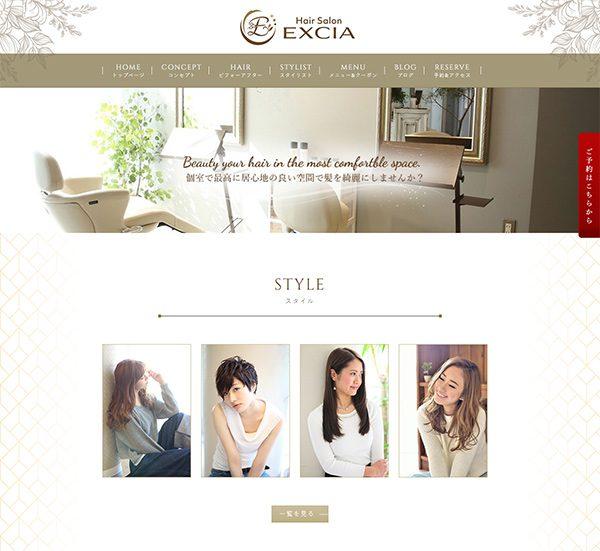 美容室Hair Salon EXCIA ウェブサイトHair Salon EXCIA Web Site