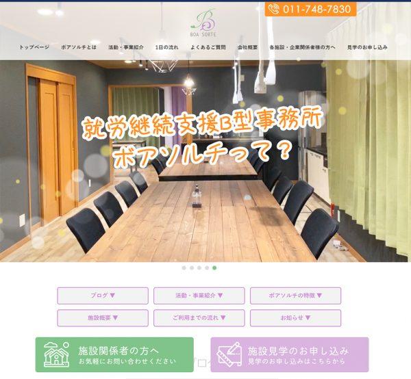 就労継続支援B型事業所 ボアソルチWork continuation support type B business office Boa Solchi