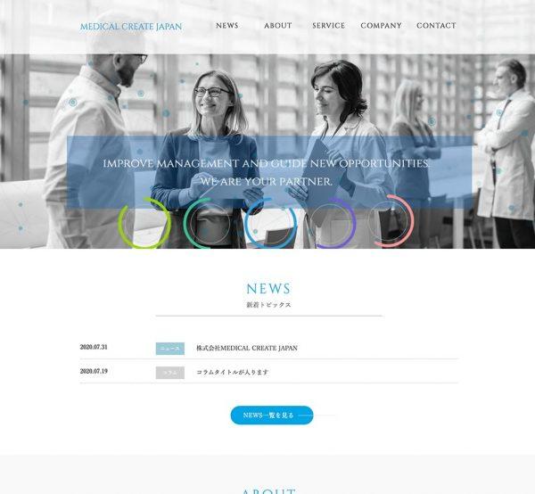 医療系ウェブサイト